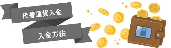 代替通貨入金での入金方法