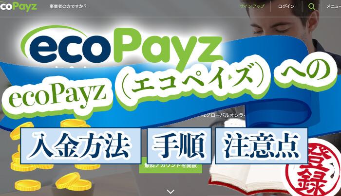 ecoPayz(エコペイズ)への入金方法・手順・注意点