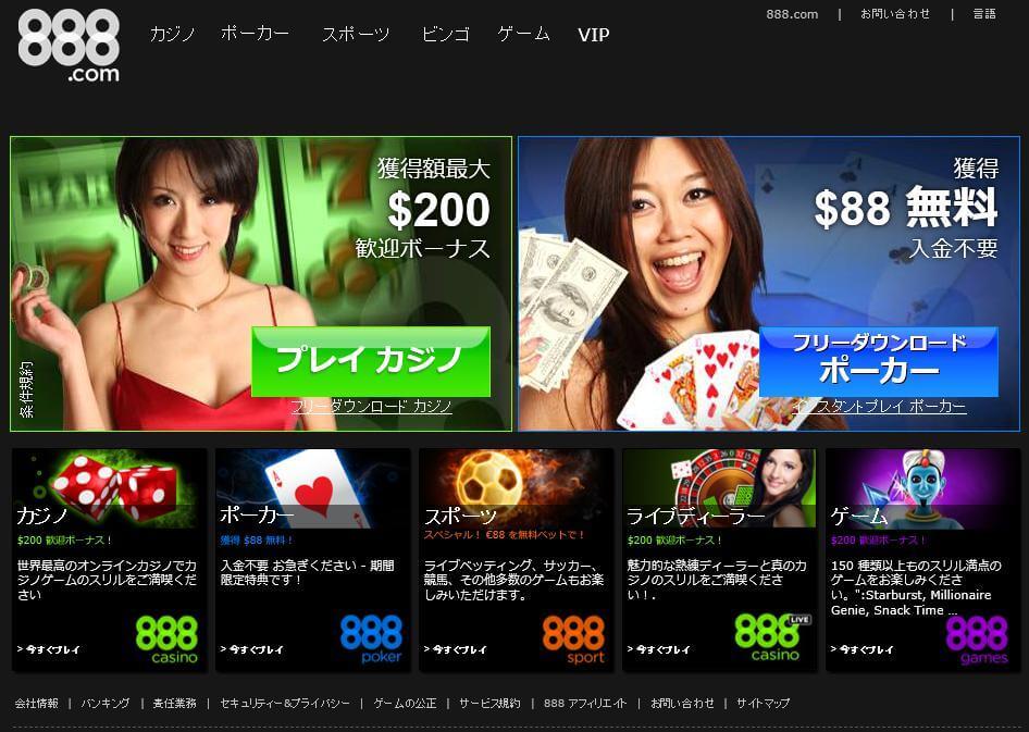 Paypal(ペイパル)で入金できるpんラインカジノ 888カジノ