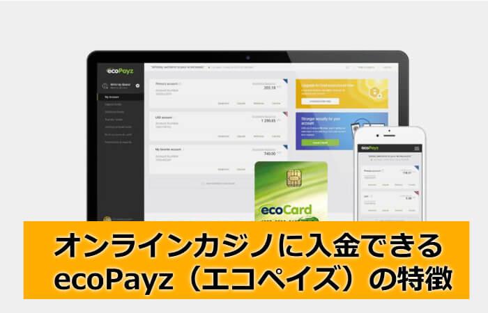 オンラインカジノに入金できる海外送金サービス(エコペイズ)