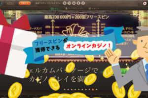 フリースピンが獲得できるオンラインカジノ!フリースピンとは!?