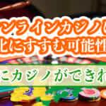 オンラインカジノは合法化にすすむ可能性大!日本にカジノができれば…