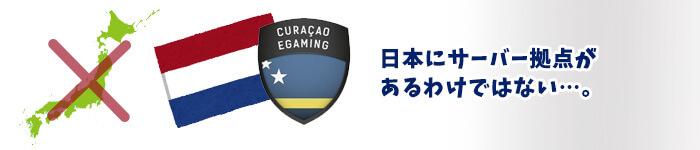 『日本』での賭博が焦点