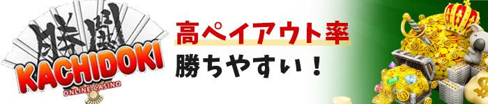 KACHIDOKI(かちどき)は高ペイアウト率で勝ちやすい!