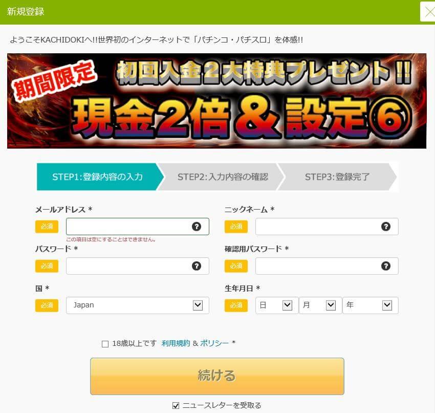 KACHIDOKI(かちどき)に新規登録する画面