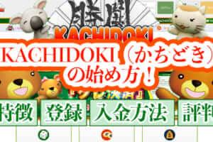 KACHIDOKI(かちどき)の始め方!特徴、登録、入金方法や評判など