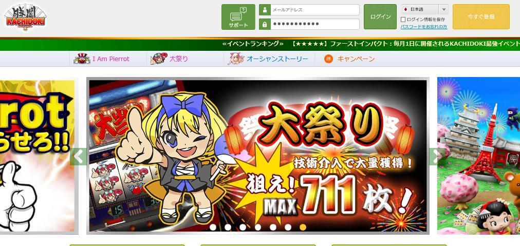 KACHIDOKI(かちどき)の公式オンラインカジノのサイト