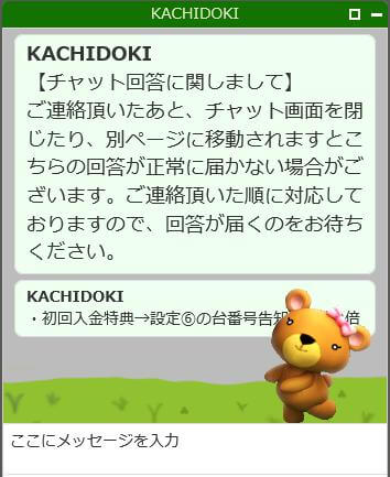 KACHIDOKI(かちどき)のサポート