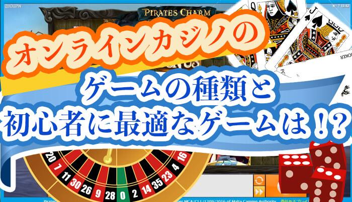 オンラインカジノのゲームの種類と初心者に最適なゲームは!?