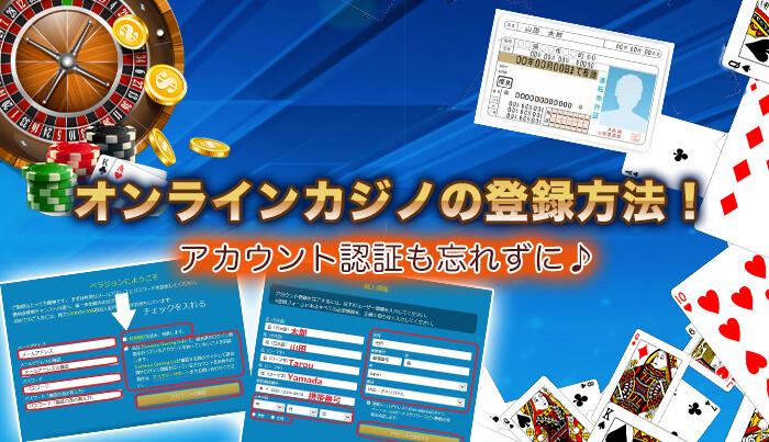 オンラインカジノの登録方法!アカウント認証も忘れずに♪