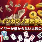 オンラインカジノ運営側が有利!プレイヤーが儲からない大数の法則
