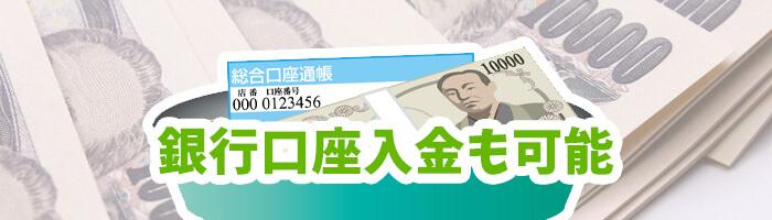 【銀行振込】でオンラインカジノに入金も可能!銀行振込の手順も公開