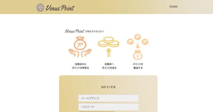 【Venuspoint(ヴィーナスポイント)】で入出金できるオンラインカジノは少なめ