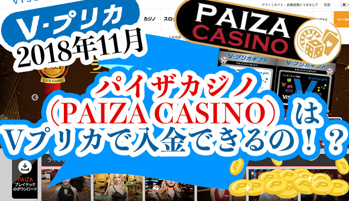 【2018年11月】パイザカジノ(PAIZA CASINO)はVプリカで入金できるの!?