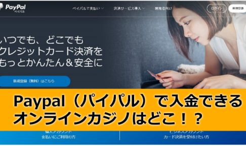 PayPal(ペイパル)で入金できるオンラインカジノはどこ