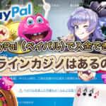 PayPal(ペイパル)で入金できるオンラインカジノはあるの!?