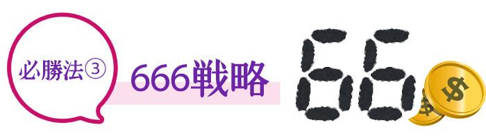 【ルーレット必勝法③】666戦略