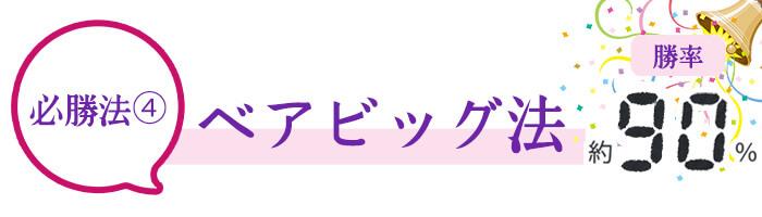 【ルーレット必勝法④】ベアビック法