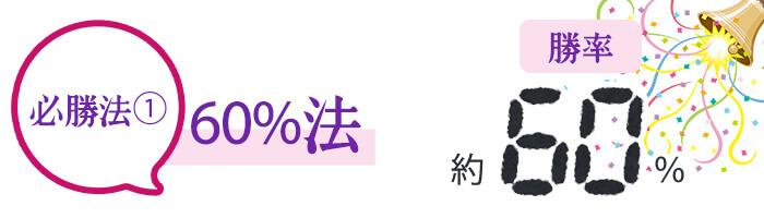 【ルーレット必勝法①】60%法