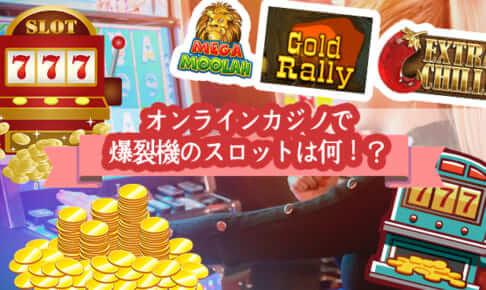 オンラインカジノで爆裂機のスロットは何!?