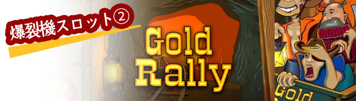 【爆裂機スロット②】Gold Rally