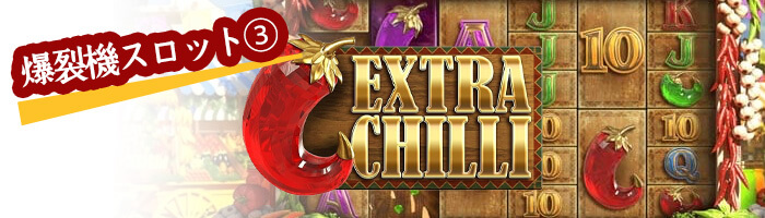 【爆裂機スロット③】Extra Chilli