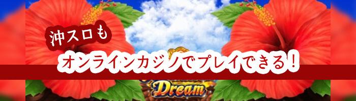 沖スロもオンラインカジノでプレイできる!