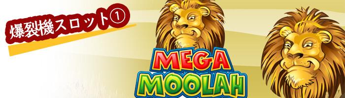 爆裂機スロット①】Mega Moolah