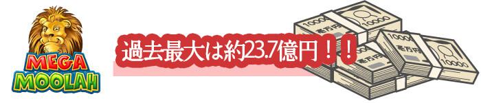 過去最大は約23.7億円!!