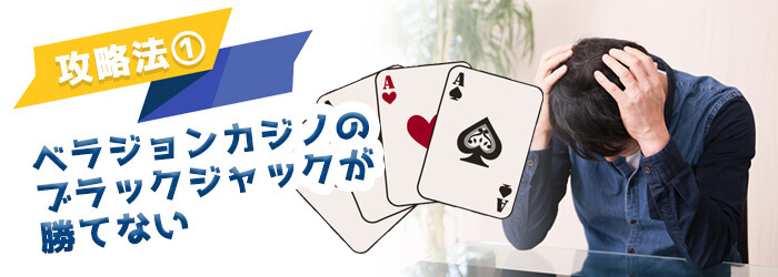 【攻略①】ベラジョンカジノのブラックジャックが勝てない場合