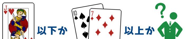 簡単な攻略は自分のカードの合計で、ヒットかスタンドを判断