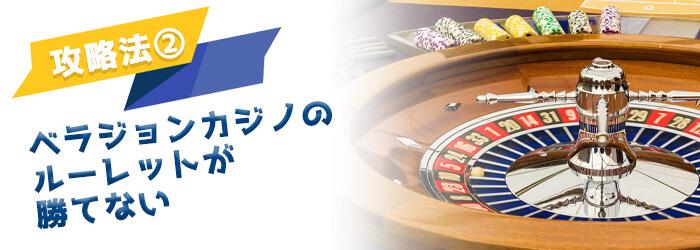 攻略②】ベラジョンカジノのルーレットが勝てない場合