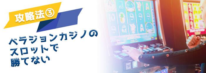 【攻略③】ベラジョンカジノのスロットで勝てない場合