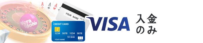 クレジットカードは入金しかできないことを知っておく