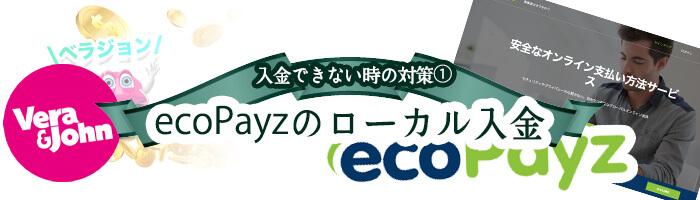 【入金できない時の対策①】ecoPayz(エコペイズ)のローカル入金がオススメ!