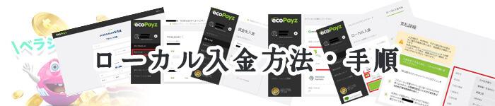 ecoPayz(エコペイズ)のローカル入金方法、手順