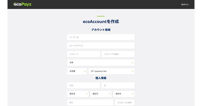 ①ecoPayz(エコペイズ)でアカウントを作成