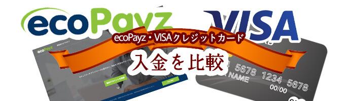 ecoPayz(エコペイズ)入金とVISAクレジットカード入金を比較