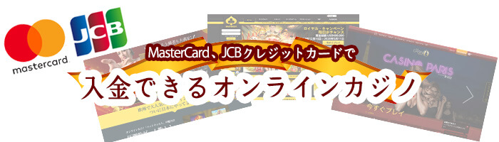 MasterCard、JCBクレジットカードで入金できるオンラインカジノ