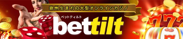 Bettilt(ベットティルト)