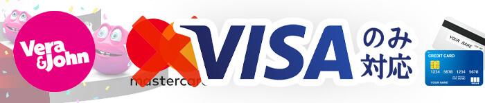 ベラジョンカジノの入金ではVISAのクレジットカードのみ対応!MasterCardでは入金できない