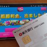 ベラジョンカジノに楽天銀行から入金する方法