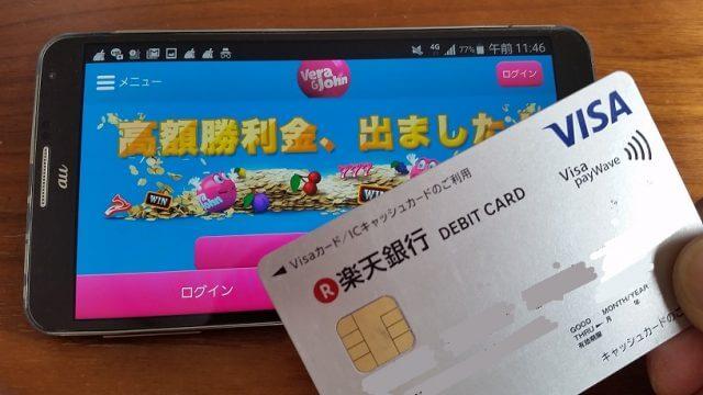 ベラジョンカジノに楽天銀行(クレジットカード・デビットカード)から入金する方法
