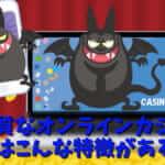 悪質なオンラインカジノにはこんな特徴がある!
