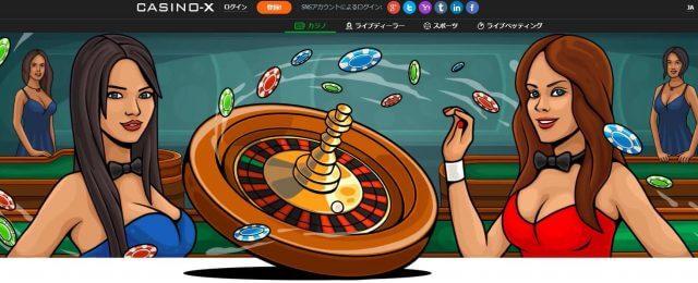 casino-xの始め方