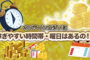 オンラインカジノに稼ぎやすい時間帯・曜日はあるの!?