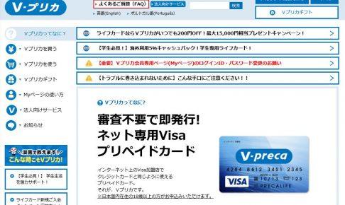 Vプリカの登録、手順、購入方法