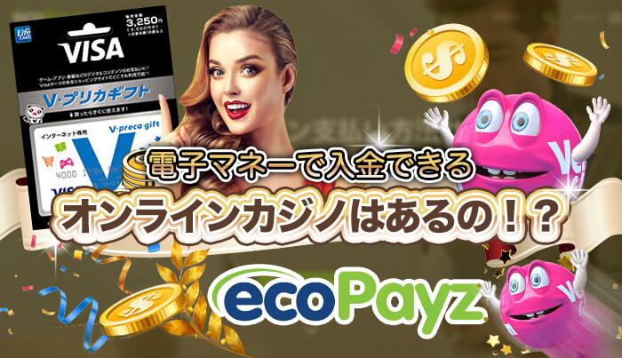 電子マネーで入金できるオンラインカジノはあるの!?