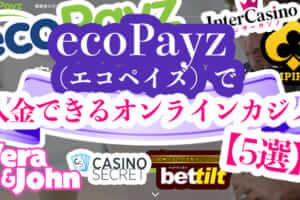 ecoPayz(エコペイズ)で入金できるオンラインカジノ【5選】