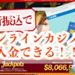 銀行振込でオンラインカジノに入金できる!!